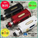 Vethos Design Alpha XS KIT (BATTERY別売り)