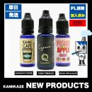 KAMIKAZE NEW PRODUCTS 3種類
