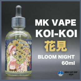 MK VAPE KOIKOI コイコイ 花見 Bloom Night 60ml VAPE BAND付