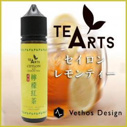 Vethos Design TeaArts ICE LEMON TEA レモンティー 檸檬紅茶